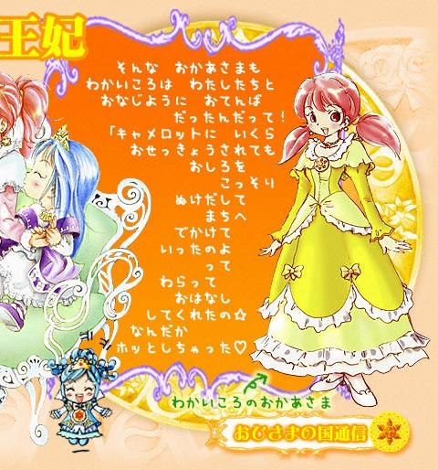 http://futagohime.jp/original/weekly/weekly003_images/weekly003_tu08_02.jpg